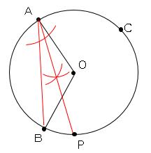 平面図形の基本と作図_80