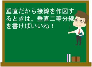 平面図形14