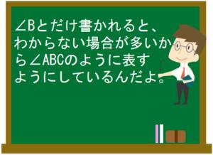 平面図形6