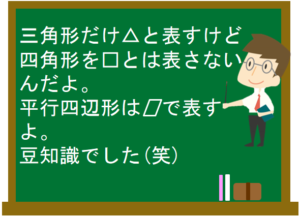 平面図形7