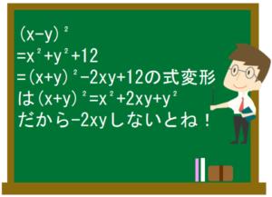 式の展開と因数分解17
