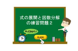 式の展開と因数分解4