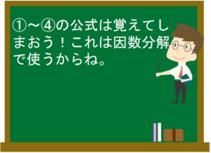 式の展開と因数分解6