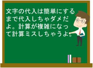 式の計算10
