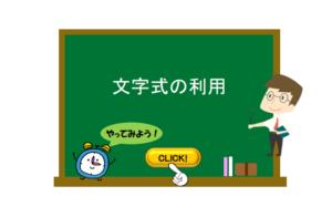 式の計算2