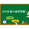 式の計算3