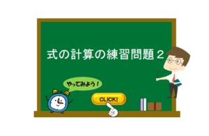 式の計算4