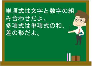 式の計算5