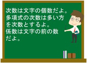 式の計算6