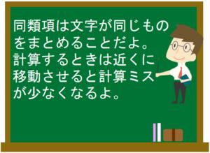 式の計算7