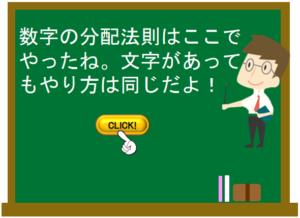 式の計算8