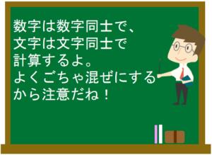 式の計算9
