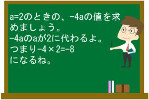 文字の式10