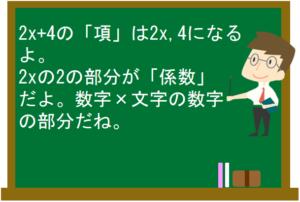 文字の式11