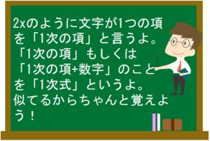 文字の式12