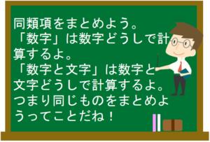 文字の式13