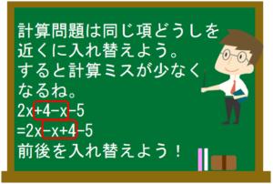 文字の式14