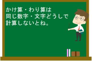 文字の式16