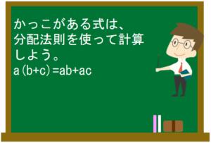 文字の式17