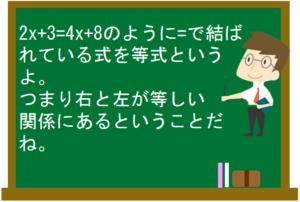 文字の式18
