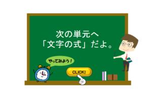 文字の式2