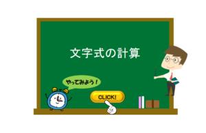 文字の式3
