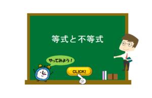 文字の式4