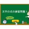 文字の式5