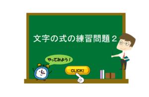 文字の式6
