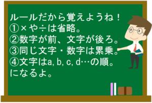 文字の式8