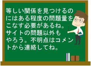 方程式11