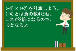 正の数・負の数と四則演算10