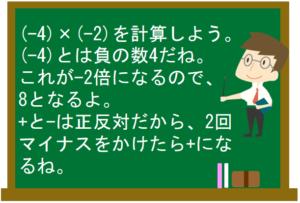 正の数・負の数と四則演算11