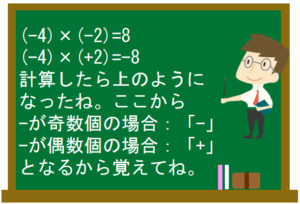 正の数・負の数と四則演算12