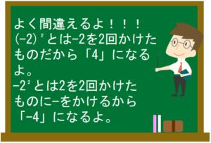 正の数・負の数と四則演算13