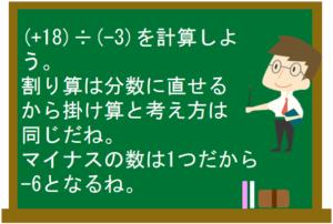 正の数・負の数と四則演算14