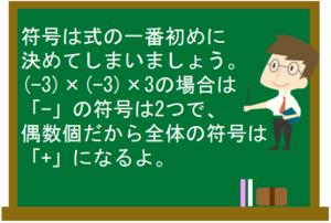 正の数・負の数と四則演算20