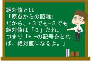 正の数・負の数と四則演算5