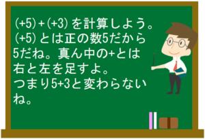 正の数・負の数と四則演算6