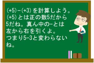 正の数・負の数と四則演算7