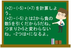 正の数・負の数と四則演算8