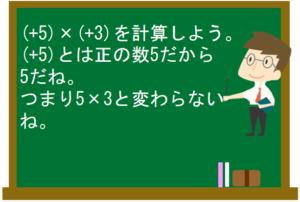 正の数・負の数と四則演算9