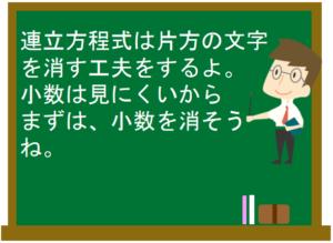 連立方程式10
