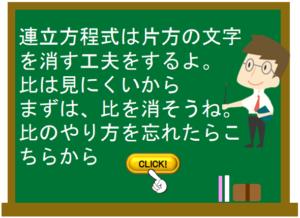 連立方程式11