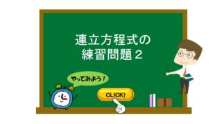 連立方程式4