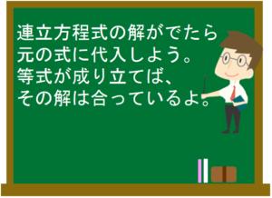 連立方程式5