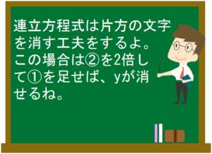 連立方程式7