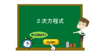 2次方程式1