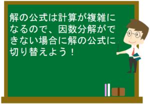 2次方程式10