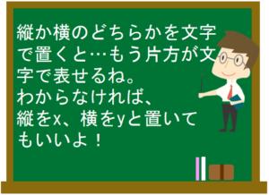 2次方程式12
